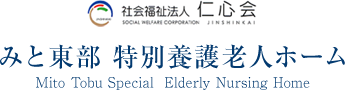 社会福祉法人 仁心会 みと東部 特別養護老人ホーム